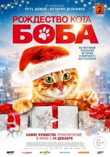 Фильм Рождество кота Боба