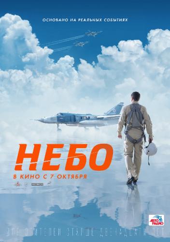 Фильм Небо