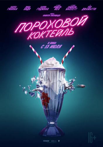 Фильм Пороховой коктейль