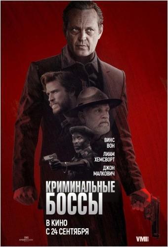 Фильм Криминальные боссы