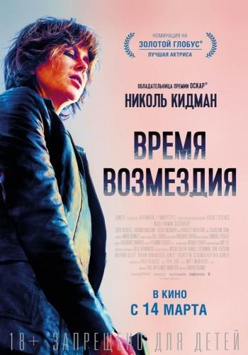 Фильм Время возмездия