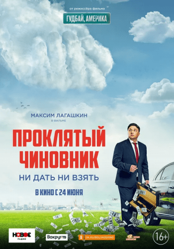 Фильм Проклятый чиновник