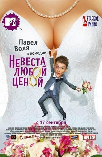 Невеста любой ценой
