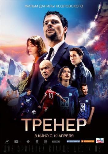 Фильм Тренер