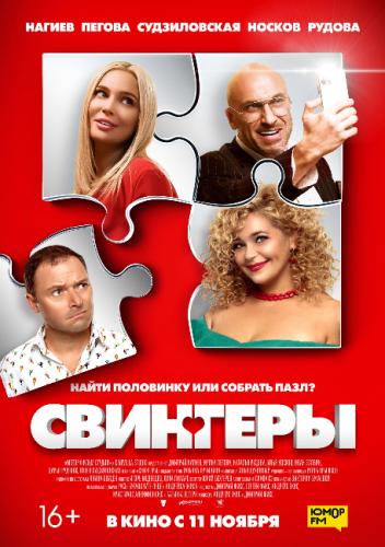 Фильм Свингеры