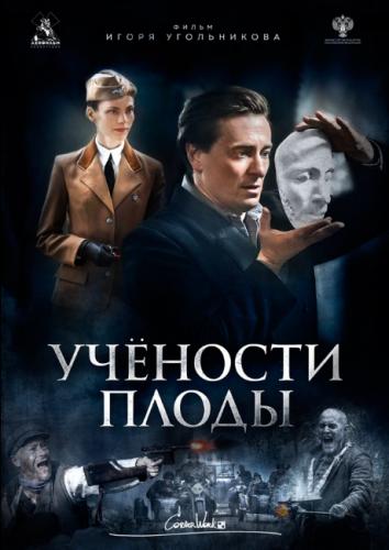 Фильм Учености плоды
