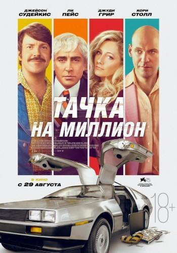 Фильм Тачка на миллион