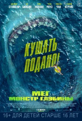 Фильм Мег Монстр глубины
