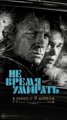 Фильм 007 Не время умирать