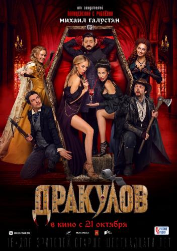 Фильм Дракулов