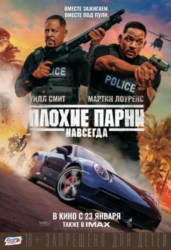 Фильм Плохие парни навсегда