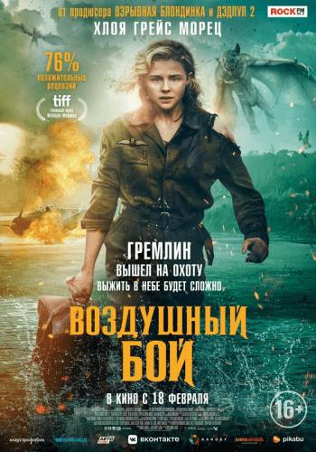 Фильм Воздушный бой