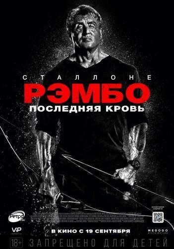 Фильм Рэмбо 5 Последняя кровь