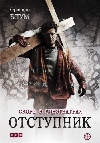 Фильм Отступник