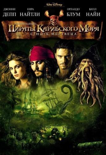 Фильм Пираты Карибского моря Сундук мертвеца