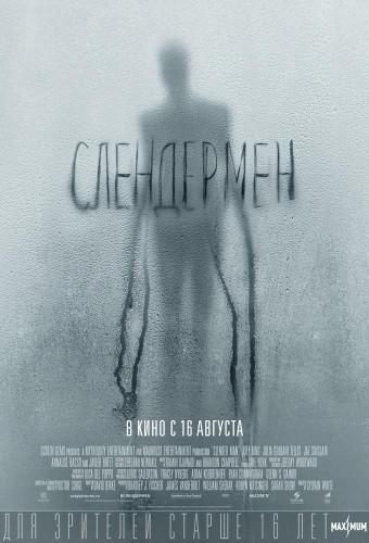 Фильм Слендермен