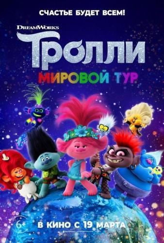 Мультфильм Тролли Мировой тур