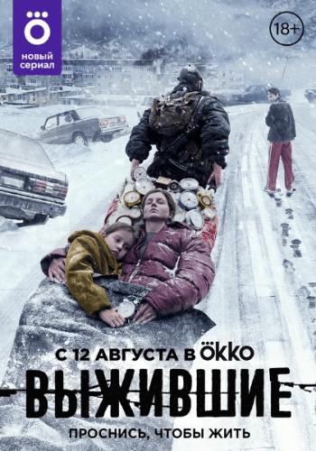 Сериал Выжившие