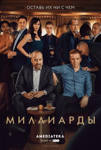 Сериал Миллиарды