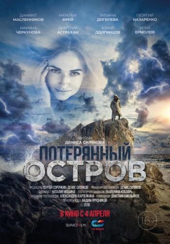 Фильм Потерянный остров