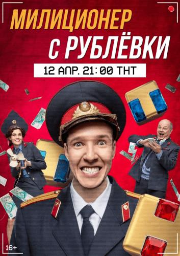 Сериал Милиционер с Рублёвки