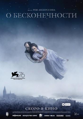 Фильм О бесконечности