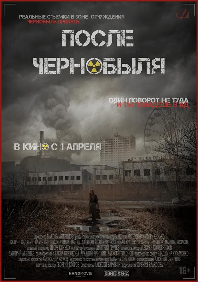 После Чернобыля