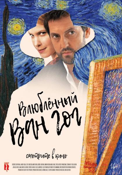 Влюблённый Ван Гог