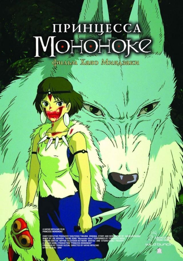 Принцесса Мононоке