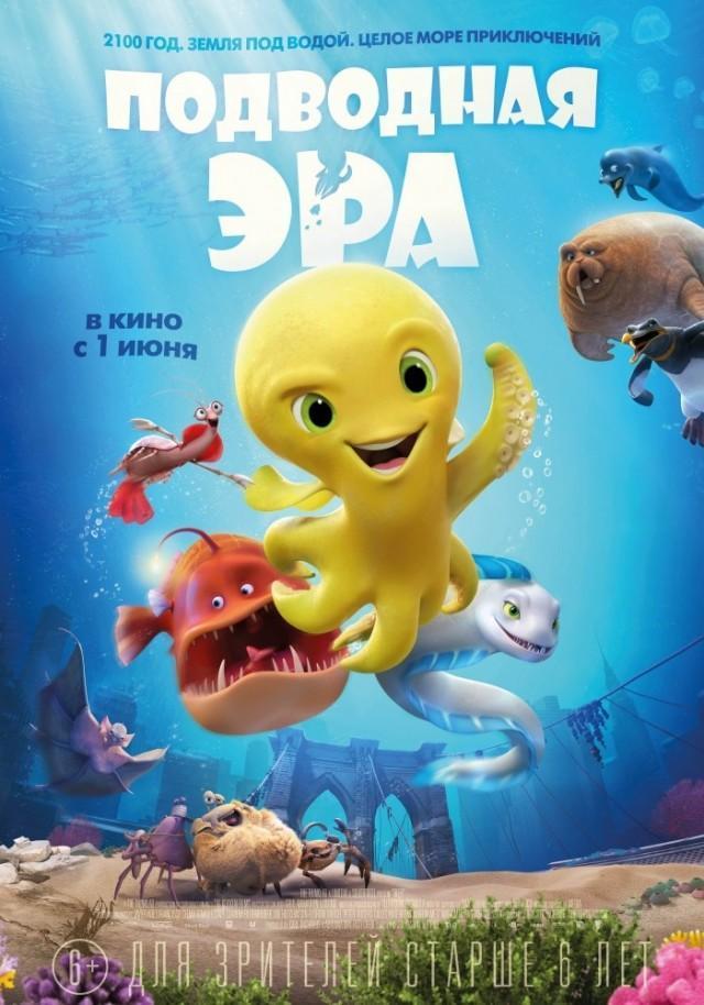 Подводная эра