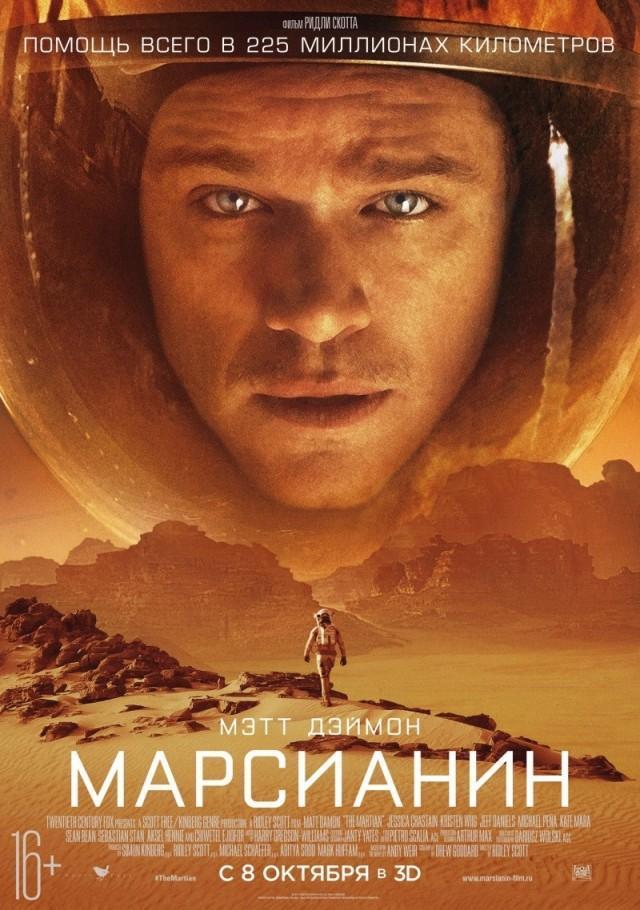 Марсианин