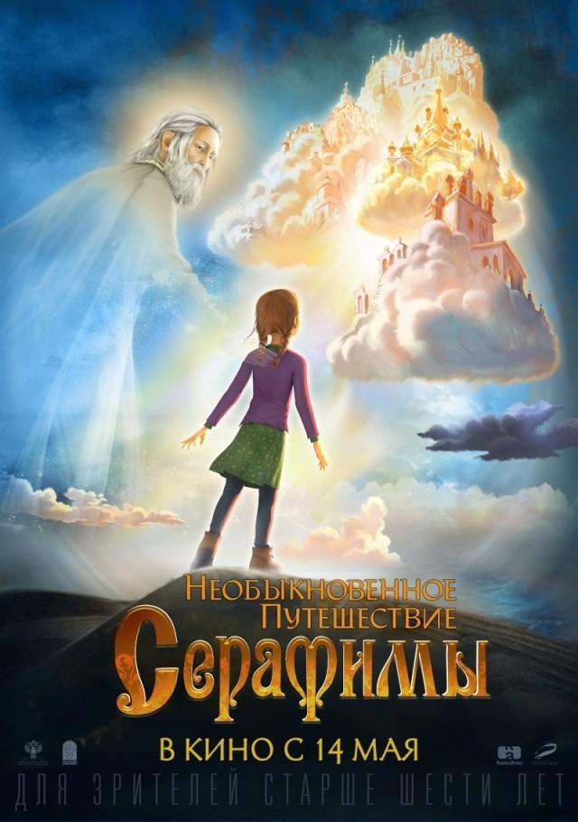 Необыкновенное путешествие Серафимы