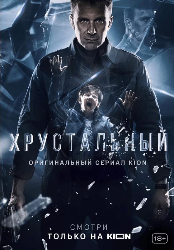 Хрустальный