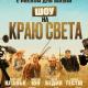 Фильм Каникулы в Африке