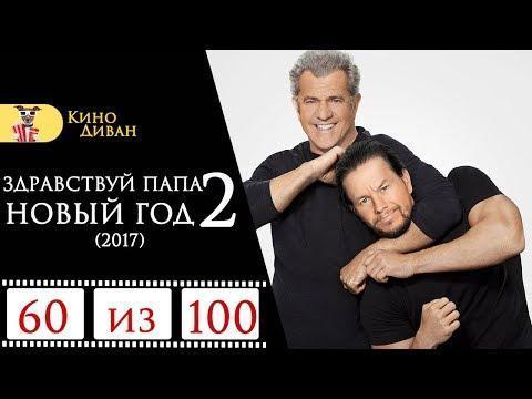 Здравствуй папа Новый год 2 (2017) / Кино Диван - отзыв /